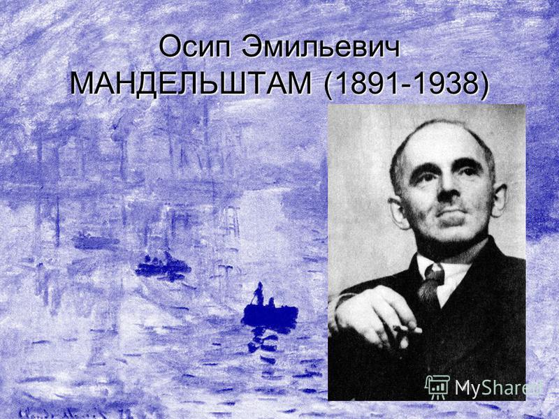 Осип Эмильевич МАНДЕЛЬШТАМ (1891-1938)