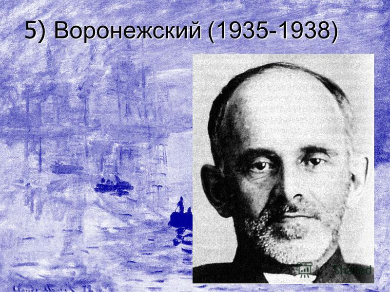 5) Воронежский (1935-1938)