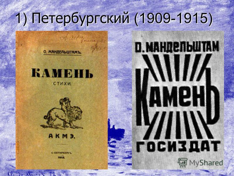 1) Петербургский (1909-1915)