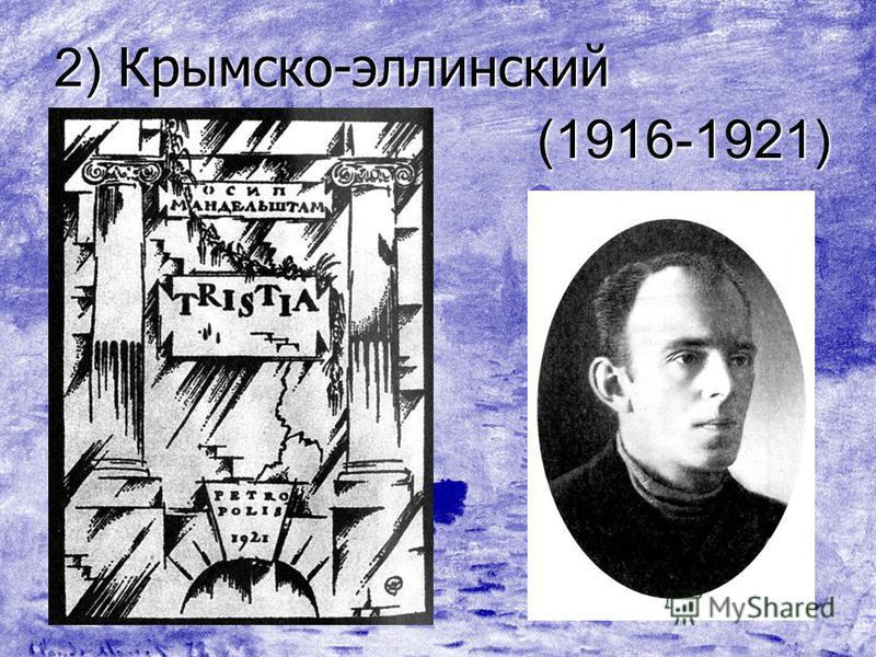 2) Крымско-эллинский (1916-1921)