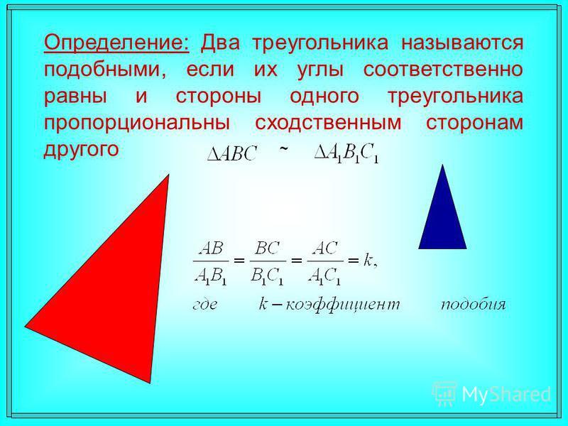 Определение: Два треугольника называются подобными, если их углы соответственно равны и стороны одного треугольника пропорциональны сходственным сторонам другого ~