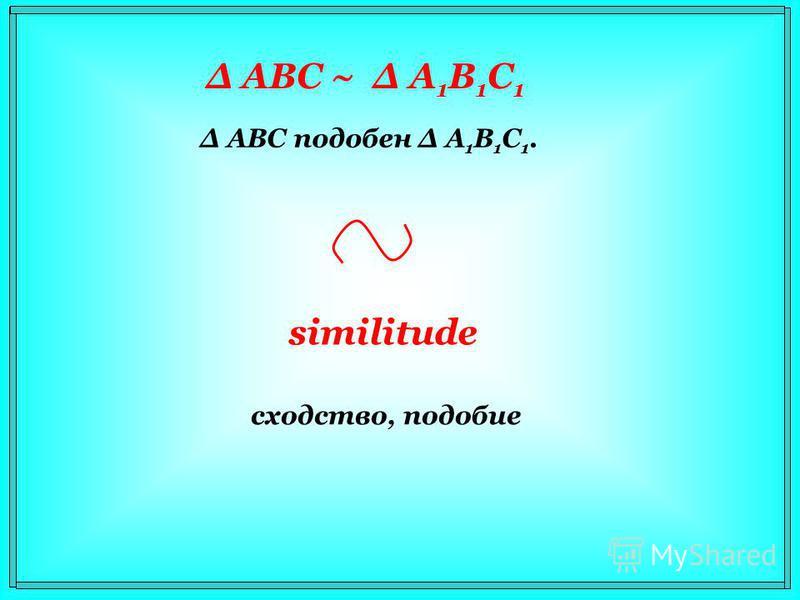 Δ АВС подобен Δ A 1 В 1 С 1. similitude сходство, подобие Δ АВС ~ Δ A 1 В 1 С 1