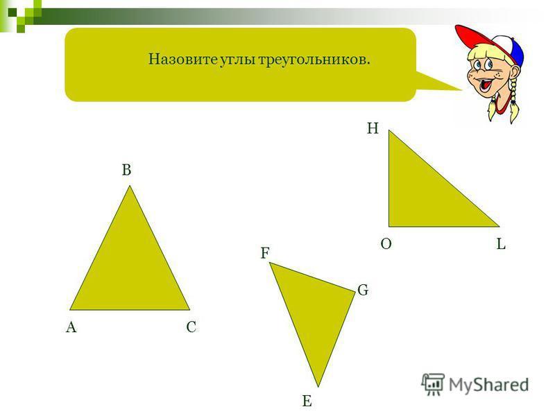 Назовите углы треугольников. А В C F E G H OL