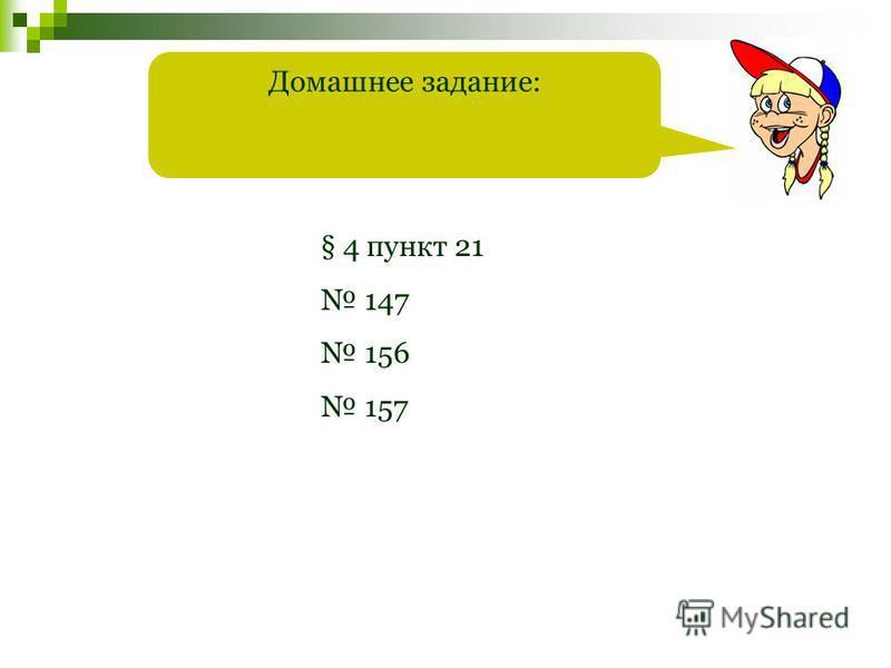 Домашнее задание: § 4 пункт 21 147 156 157