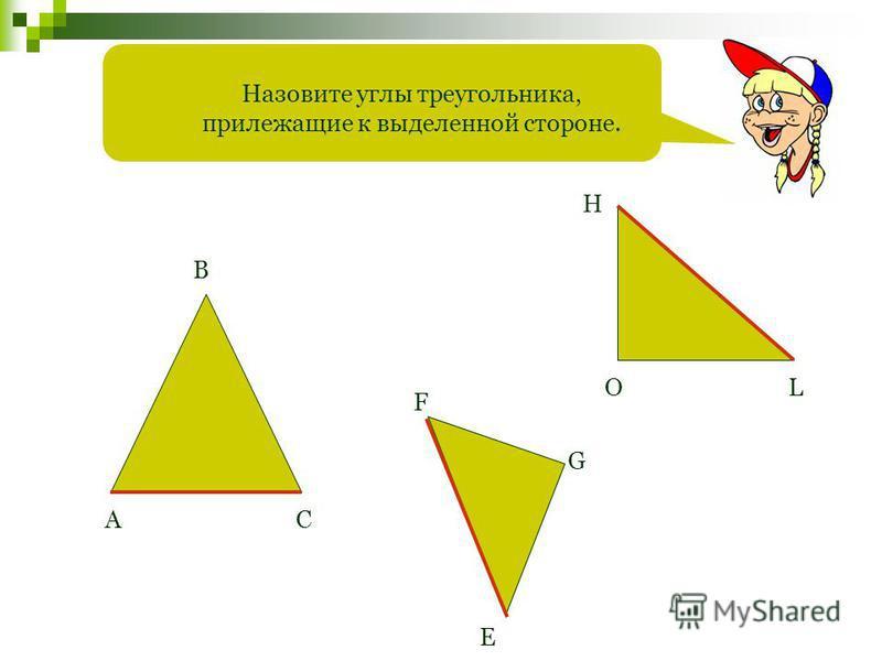 Назовите углы треугольника, прилежащие к выделенной стороне. А В C F E G H OL