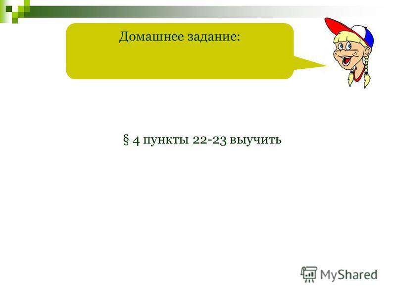 Домашнее задание: § 4 пункты 22-23 выучить