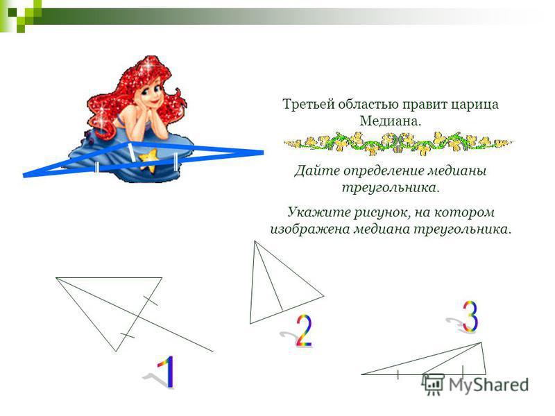 Третьей областью правит царица Медиана. Дайте определение медианы треугольника. Укажите рисунок, на котором изображена медиана треугольника.