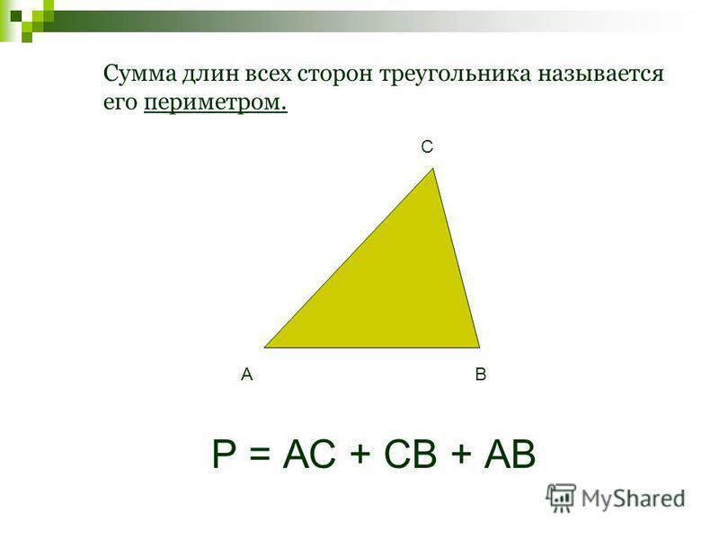 Сумма длин всех сторон треугольника называется его периметром. АВ С Р = АС + СВ + АВ