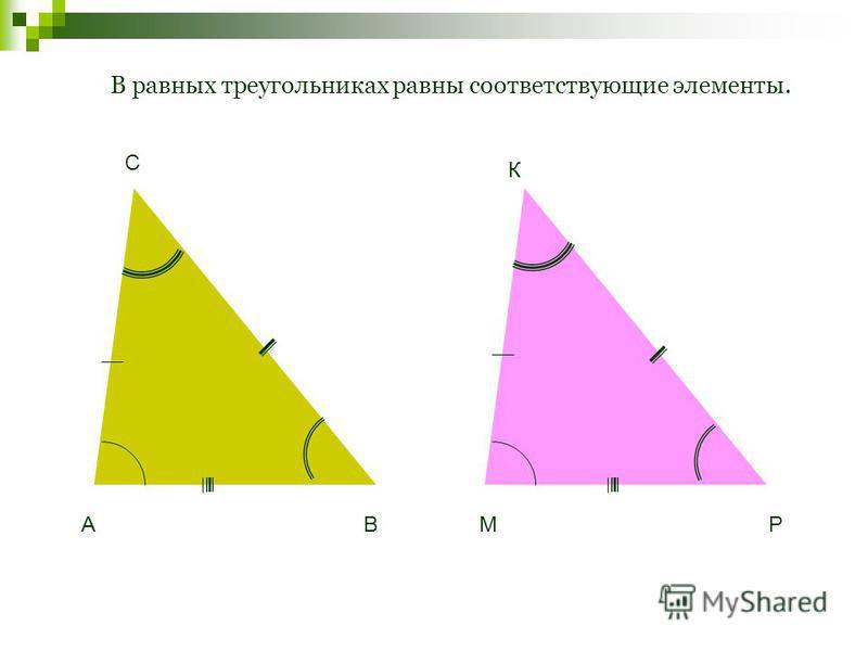 В равных треугольниках равны соответствующие элементы. АВ С М К Р