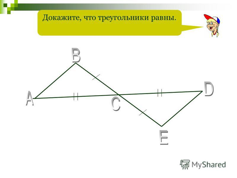 Докажите, что треугольники равны.