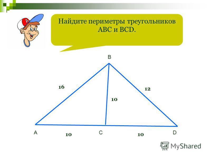 Найдите периметры треугольников АВС и ВСD. АСD B 16 10 12