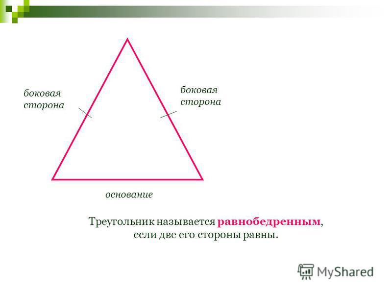 Треугольник называется равнобедренным, если две его стороны равны. боковая сторона основание