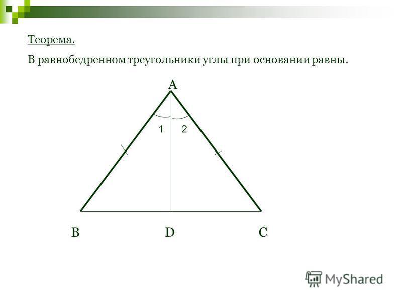 Теорема. В равнобедренном треугольники углы при основании равны. 12 ВСD А