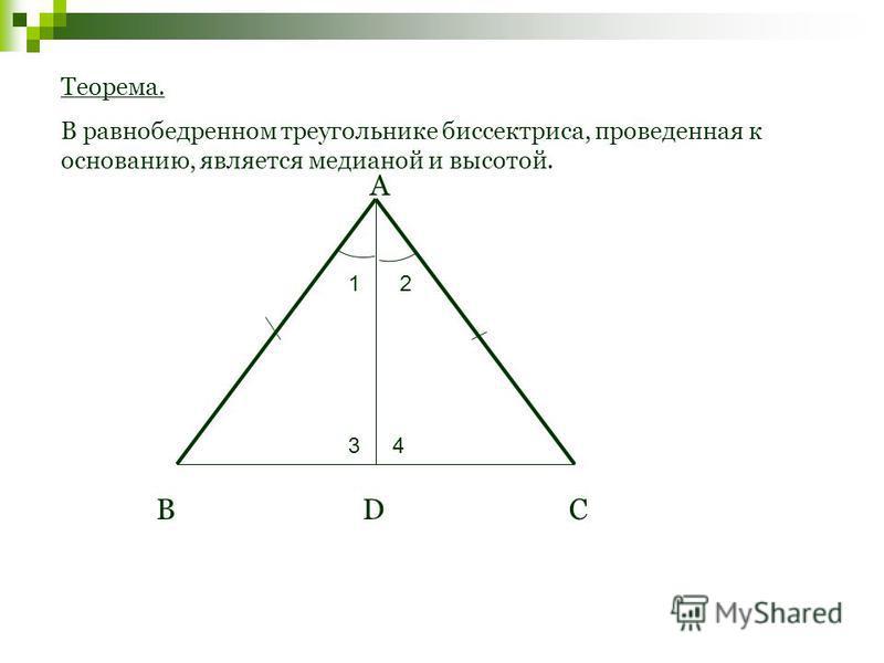Теорема. В равнобедренном треугольнике биссектриса, проведенная к основанию, является медианой и высотой. 12 ВСD А 34