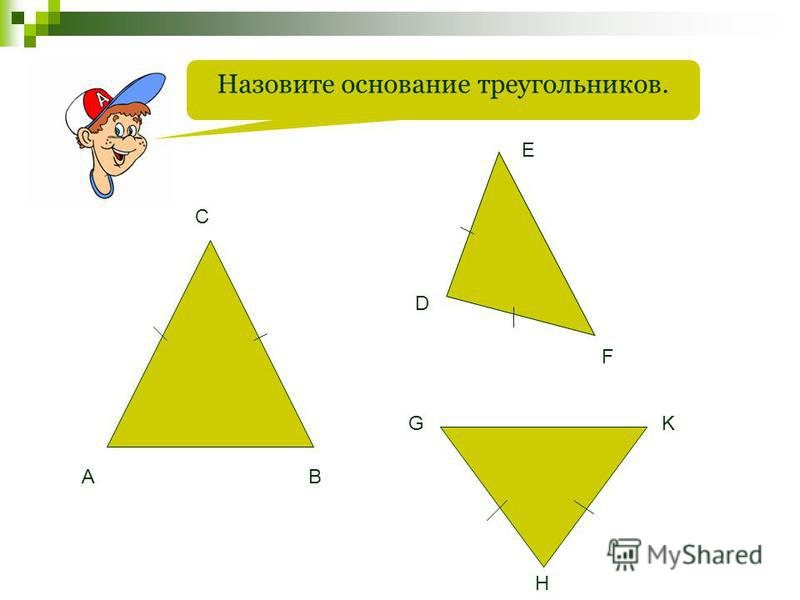 Назовите основание треугольников. AB C D E F G H K
