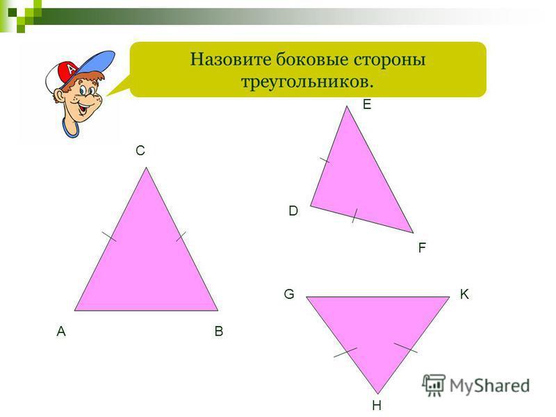 Назовите боковые стороны треугольников. AB C D E F G H K