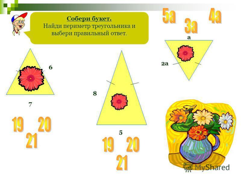 6 7 8 5 2 а а Собери букет. Найди периметр треугольника и выбери правильный ответ.