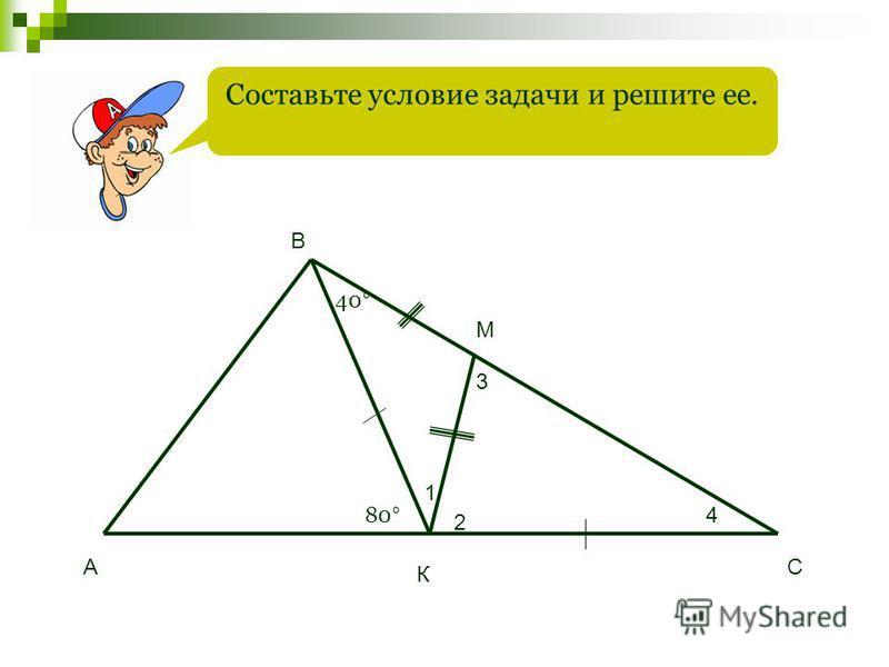 40° 80° 1 2 3 4 А В С К М