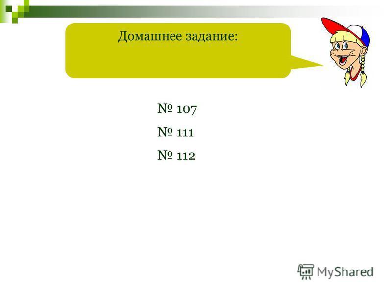 Домашнее задание: 107 111 112