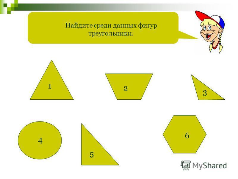 Найдите среди данных фигур треугольники. 1 2 3 4 5 6