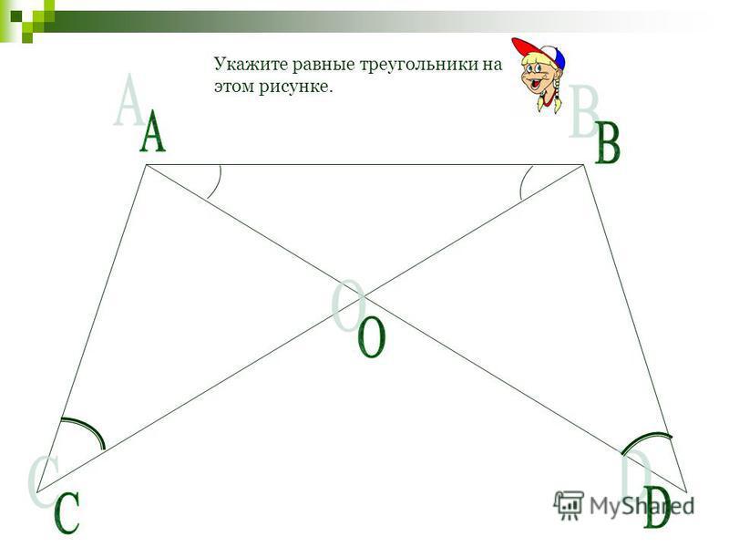 Укажите равные треугольники на этом рисунке.