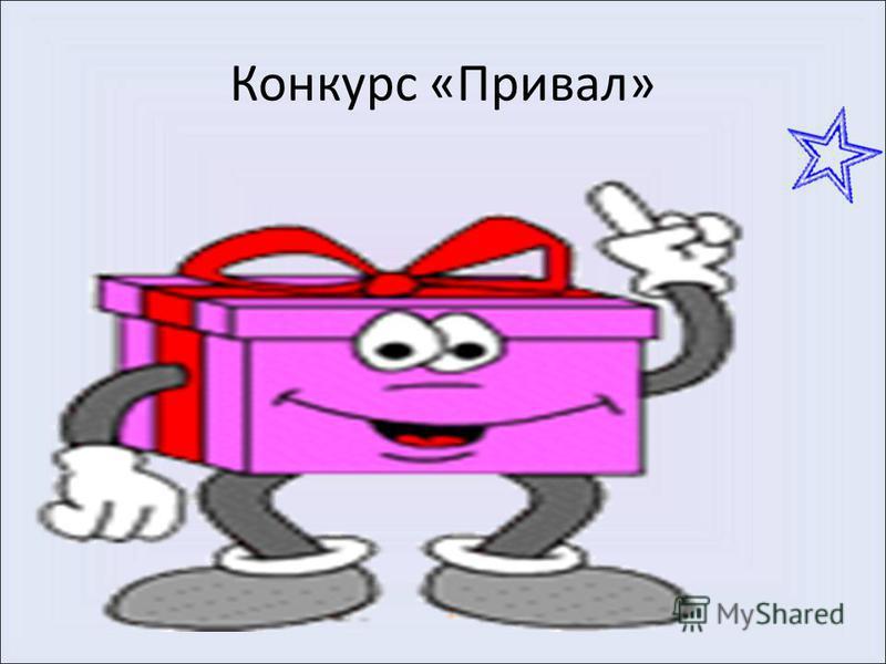 Конкурс «Привал» Один за всех - … Не имей сто рублей, а … Семь раз отмерь - … За двумя зайцами погонишься - … Ум хорошо - … Здоровье одно, а… В одно ухо влетело, … Обещанного … Старый друг лучше … Семь пядей..