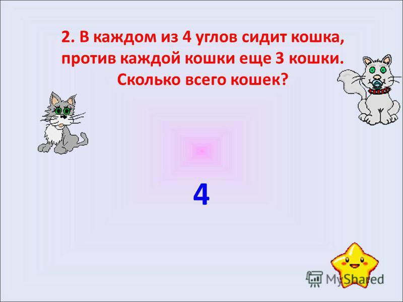 1. Сколько получится десятков, если 2 десятка умножить на 3 десятка? 60 десятков