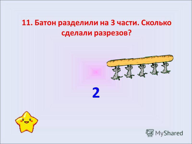8. Шла старушка в Москву, и навстречу ей три старика. Сколько человек шло в Москву? 1