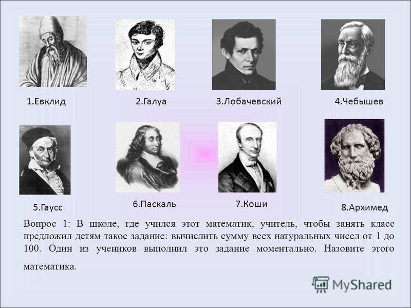 Тема: «Великие математики». И СТОРИ ЧЕСКИЙ КОЛЕЙДОСКОП