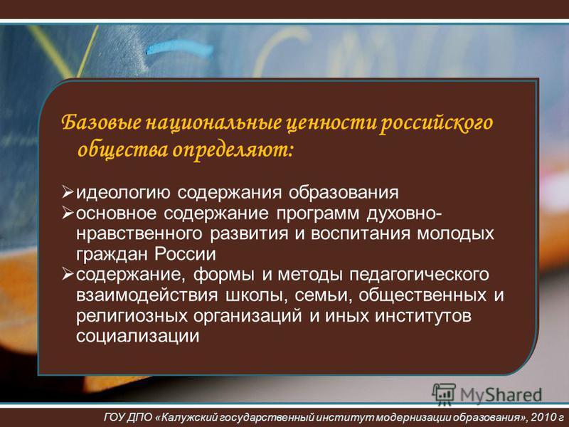 Базовые национальные ценности российского общества определяют: идеологию содержания образования основное содержание программ духовно- нравственного развития и воспитания молодых граждан России содержание, формы и методы педагогического взаимодействия