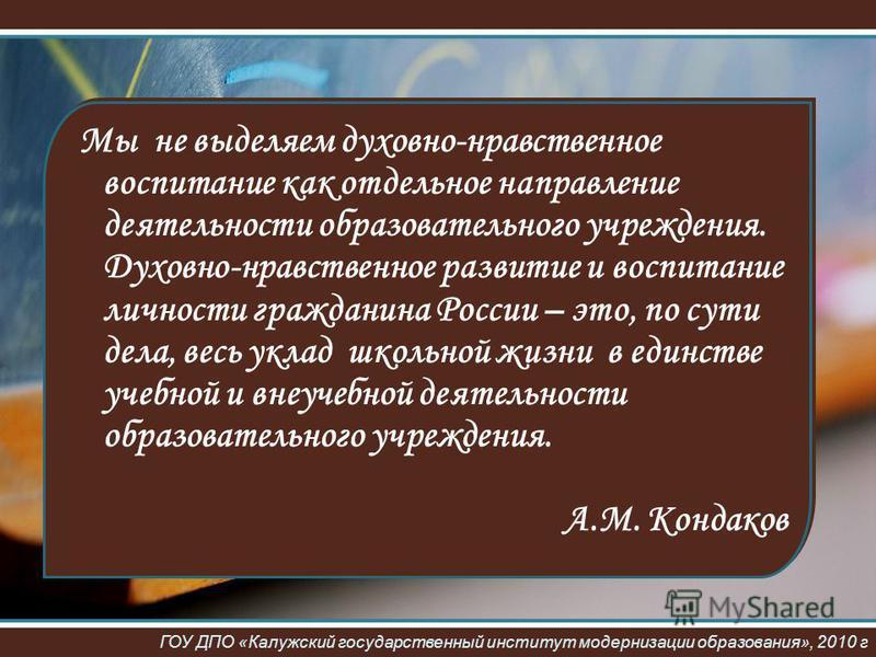 Мы не выделяем духовно-нравственное воспитание как отдельное направление деятельности образовательного учреждения. Духовно-нравственное развитие и воспитание личности гражданина России – это, по сути дела, весь уклад школьной жизни в единстве учебной
