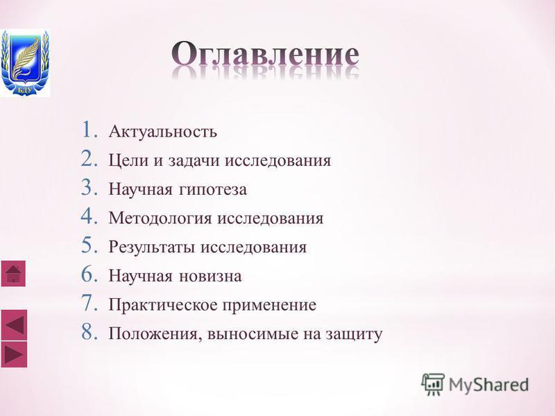 1. Актуальность 2. Цели и задачи исследования 3. Научная гипотеза 4. Методология исследования 5. Результаты исследования 6. Научная новизна 7. Практическое применение 8. Положения, выносимые на защиту