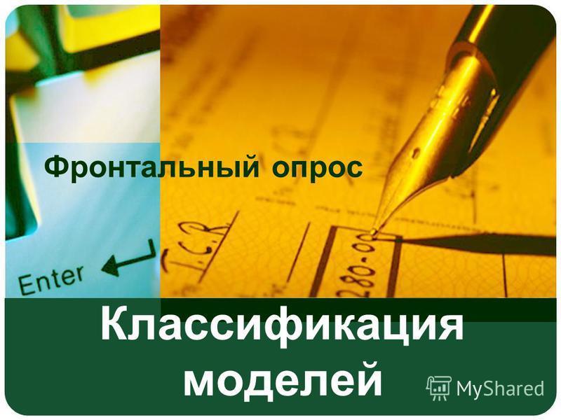 Классификация моделей Фронтальный опрос