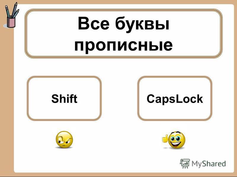 Все буквы прописные ShiftCapsLock