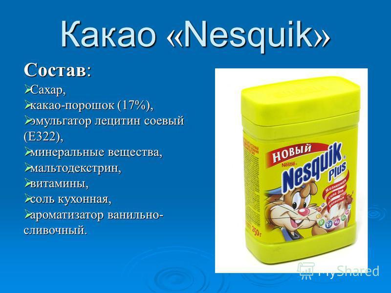 Состав: Состав: Сахар, Сахар, какао-порошок (17%), какао-порошок (17%), эмульгатор лецитин соевый (E322), эмульгатор лецитин соевый (E322), минеральные вещества, минеральные вещества, мальтодекстрин, мальтодекстрин, витамины, витамины, соль кухонная,