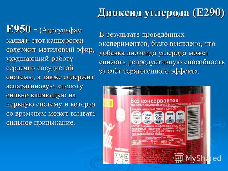 Е950 Ацесульфам калия)- этот канцероген содержит метиловый эфир, ухудшающий работу сердечно сосудистой системы, а также содержит аспарагиновую кислоту сильно влияющую на нервную систему и которая со временем может вызвать сильное привыкание. Е950 - (