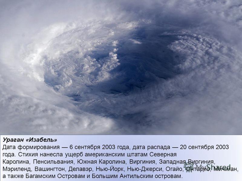 Ураган «Изабель» Дата формирования 6 сентября 2003 года, дата распада 20 сентября 2003 года. Стихия нанесла ущерб американским штатам Северная Каролина, Пенсильвания, Южная Каролина, Виргиния, Западная Виргиния, Мэриленд, Вашингтон, Делавэр, Нью-Йорк
