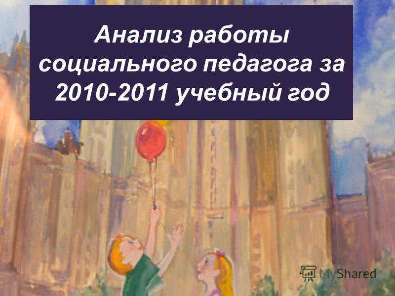 Анализ работы социального педагога за 2010-2011 учебный год