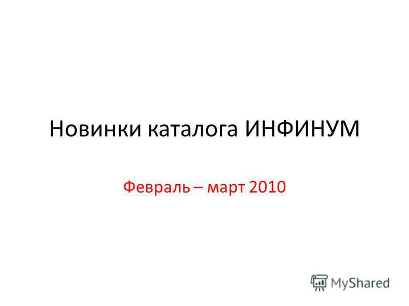 Новинки каталога ИНФИНУМ Февраль – март 2010