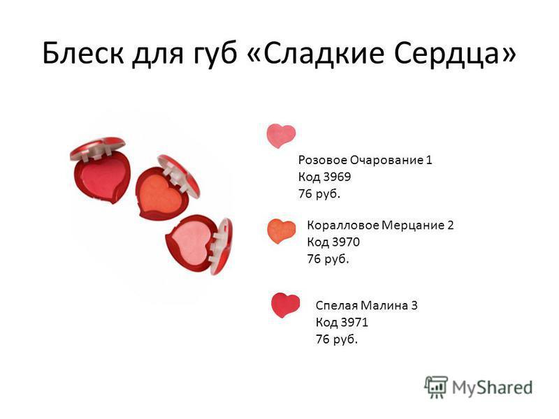 Блеск для губ «Сладкие Сердца» Розовое Очарование 1 Код 3969 76 руб. Коралловое Мерцание 2 Код 3970 76 руб. Спелая Малина 3 Код 3971 76 руб.