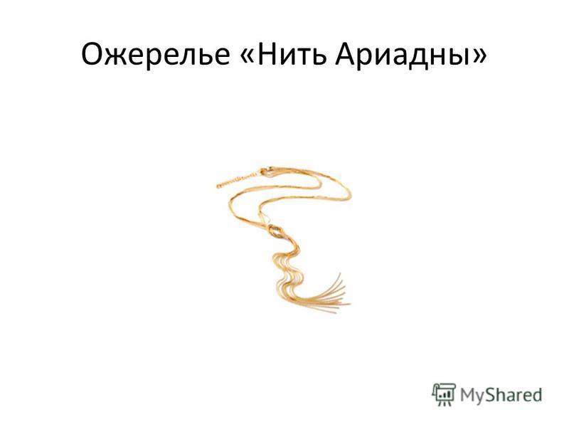 Ожерелье «Нить Ариадны»