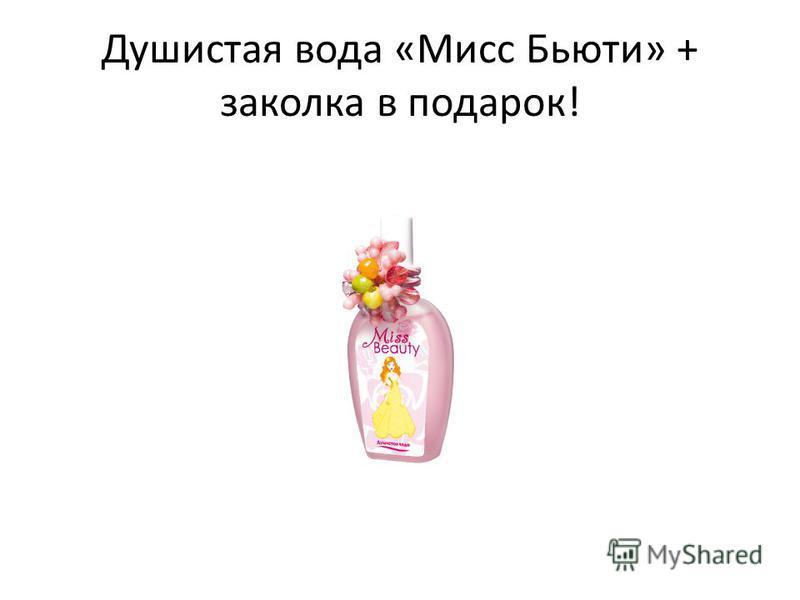 Душистая вода «Мисс Бьюти» + заколка в подарок!