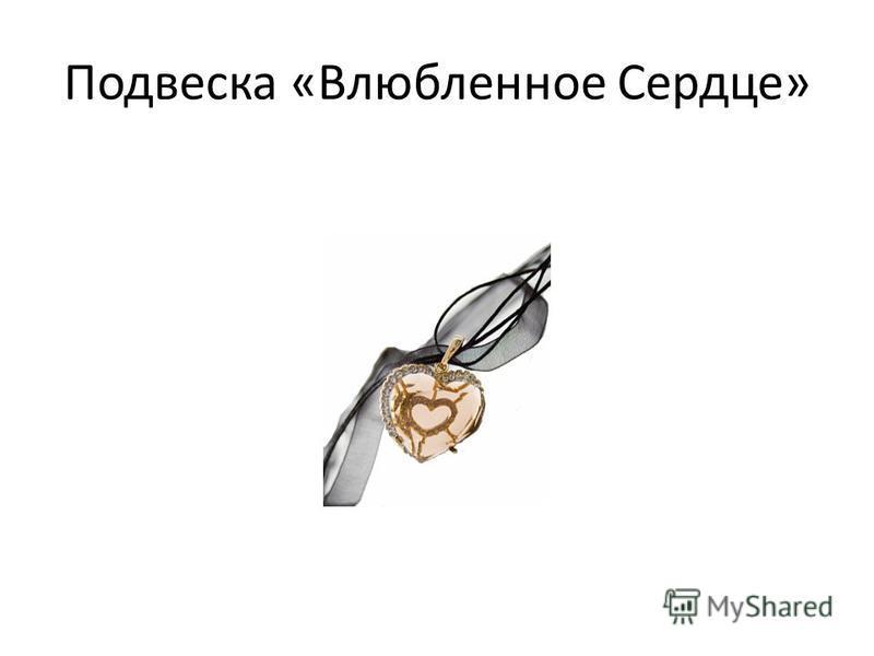Подвеска «Влюбленное Сердце»