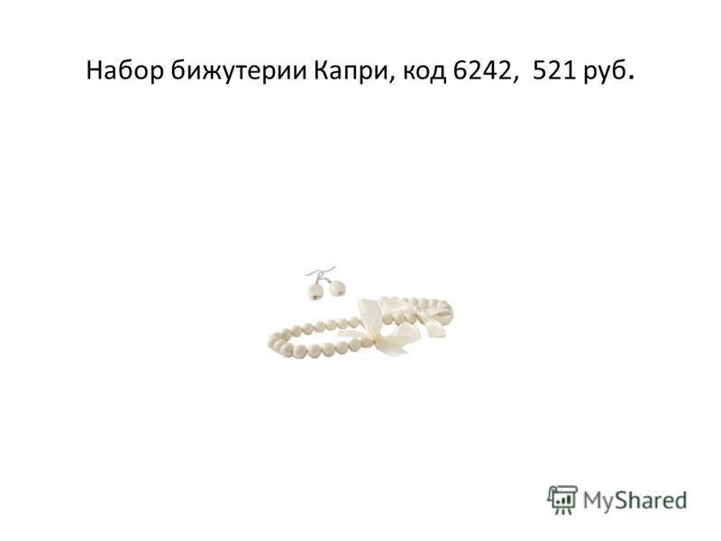 Набор бижутерии Капри, код 6242, 521 руб.