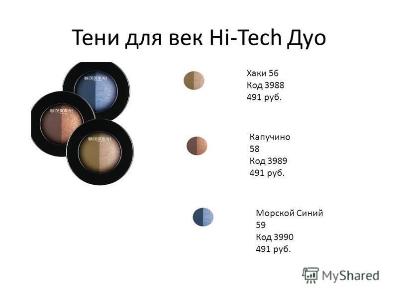Тени для век Hi-Tech Дуо Хаки 56 Код 3988 491 руб. Капучино 58 Код 3989 491 руб. Морской Синий 59 Код 3990 491 руб.