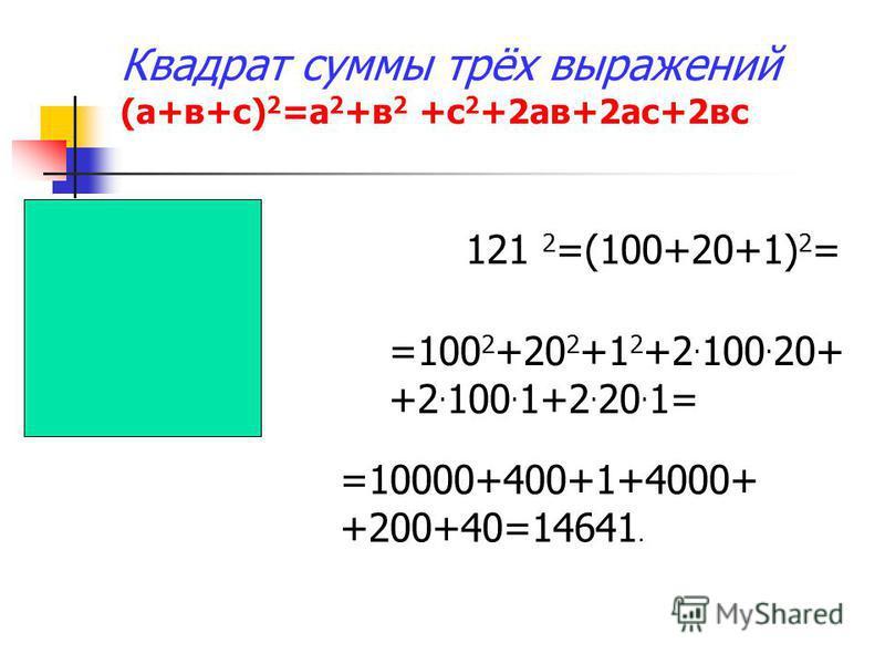 Квадрат суммы трёх выражений (а+в+с) 2 =а 2 +в 2 +с 2 +2 а в+2 ас+2 вс 121 2 =(100+20+1) 2 = =100 2 +20 2 +1 2 +2. 100. 20+ +2. 100. 1+2. 20. 1= =10000+400+1+4000+ +200+40=14641.