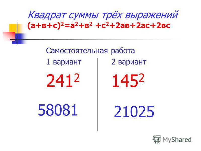 Самостоятельная работа 1 вариант 2 вариант 241 2 145 2 58081 21025
