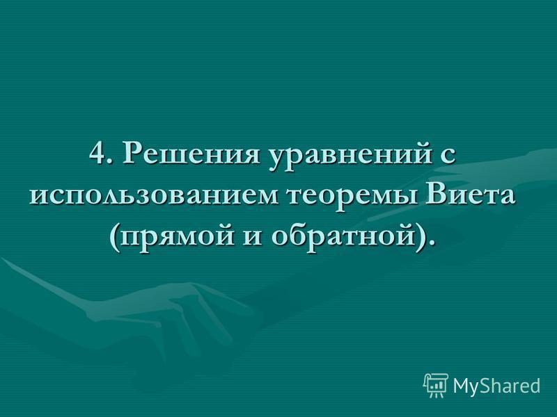 4. Решения уравнений с использованием теоремы Виета (прямой и обратной)..