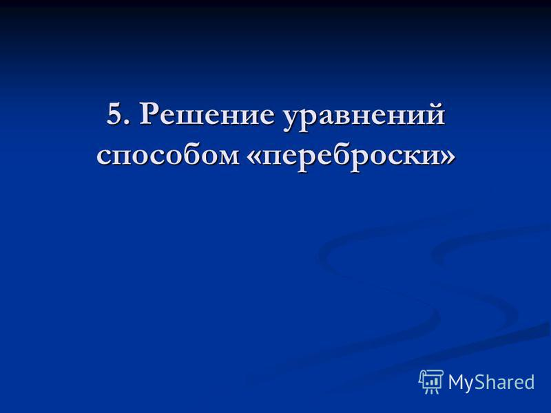 5. Решение уравнений способом «переброски».