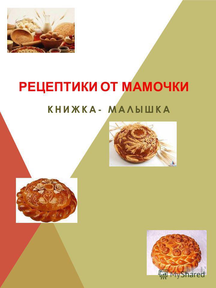 РЕЦЕПТИКИ ОТ МАМОЧКИ КНИЖКА- МАЛЫШКА
